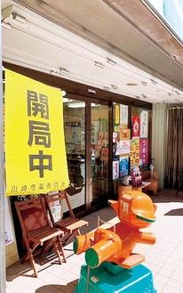 店先の「開局中」の黄色い旗が目印