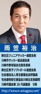 横浜市高速鉄道3号線延伸 令和2年度の川崎市の取り組み