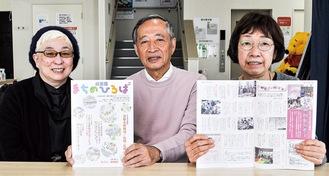 (左から)冊子の製作にあたった佐々木さん、植木理事長、原信子さん