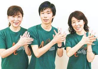 左から、みどりさん、俊亮さん、かおりさん