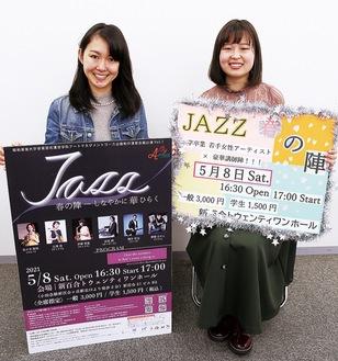 企画立案者の山本さん(右)と広報の増田さん