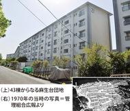 入居開始から50年