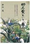 中山さんが手掛けた本『郷土愛という夢』