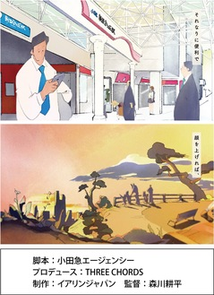 新百合ヶ丘駅(上)、弘法松公園が登場するアニメの一場面=同社提供