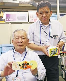 製品を持つ鈴木本部長(右)と梶社長