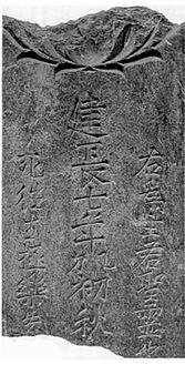 写真=建長七年銘板碑 川崎市高津区久末 妙法寺所蔵