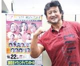 新百合に全日本プロレス