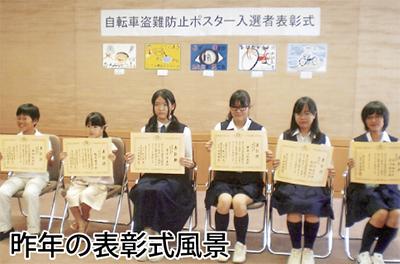 小・中学生、自転車盗難防止ポスターを描いて