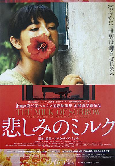 「悲しみのミルク」公開へ