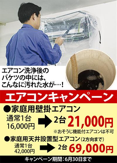 節電対策にエアコン洗浄