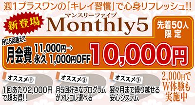 月5回の新メニューが1万円「これなら通える!」「脂肪燃やせる!」