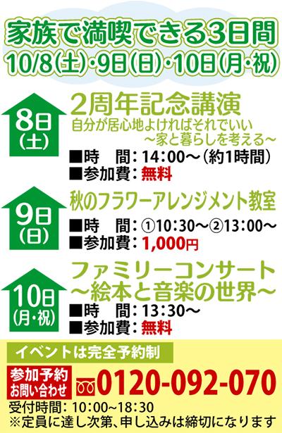 新ゆり小田急不動産住まいのプラザがオープン2周年イベント
