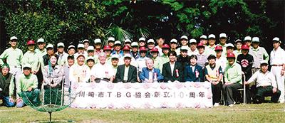 地道に普及 協会10周年