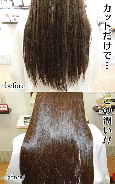「未知のツヤ髪」に仕上げるカット法が話題の美容室