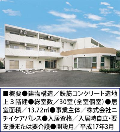 「食事付き見学会」受付中入居金0円から選べるプラン