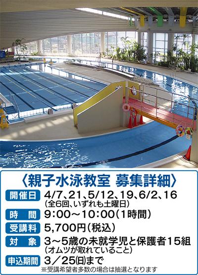 週末3日間限定で2時間プール利用料が無料
