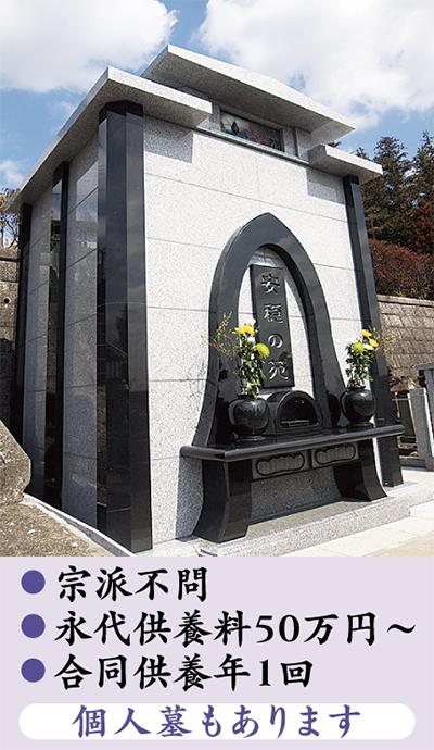 「花が見守る寺」に永代供養墓が完成