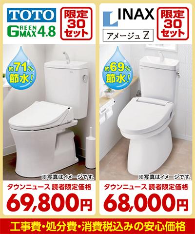 最新型超節水トイレが大特価