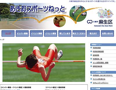 スポーツ情報サイト始動
