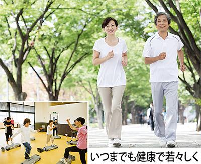 健康運動セミナー&体験会