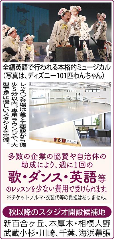 神奈川県  新メンバー募集