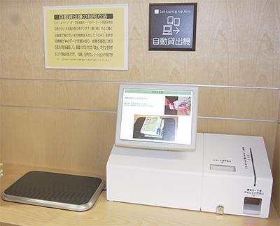 図書館に自動貸出機導入