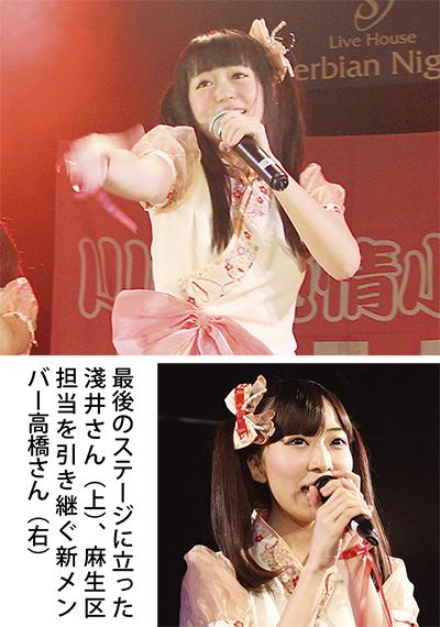 淺井雅さんが卒業