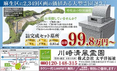 完成セット墓所99万8千円〜