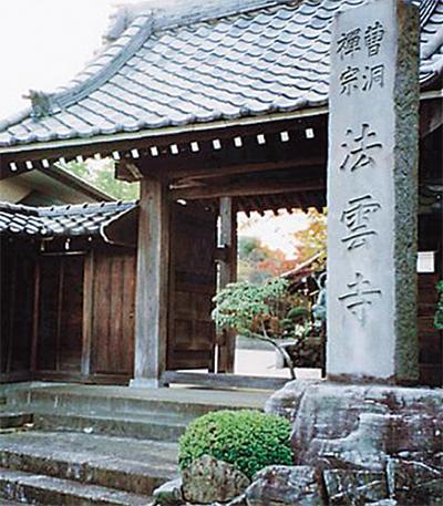 法雲寺と笹子姫