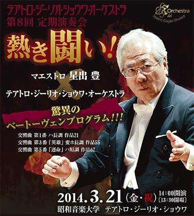 驚異のベートーヴェン『交響曲』3曲プログラム