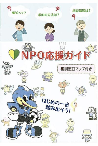 NPO支援ガイド発行
