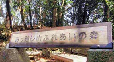 麻生の古道(3) 義経伝承道