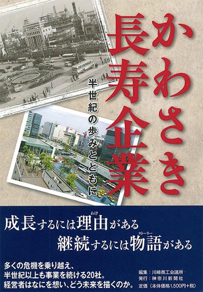 『かわさき長寿企業』出版