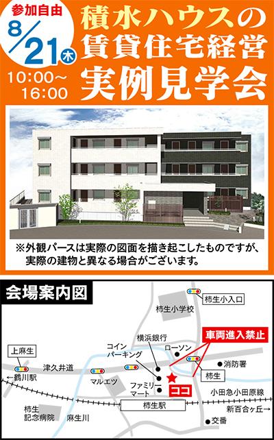 「入居者に選ばれる賃貸住宅」