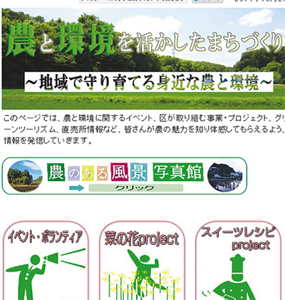 「農と環境」HP(ホームページ)で情報発信
