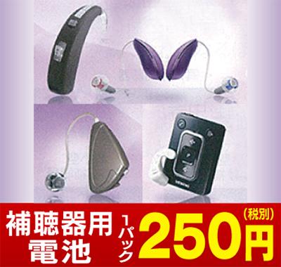 補聴器レンタルパック新登場