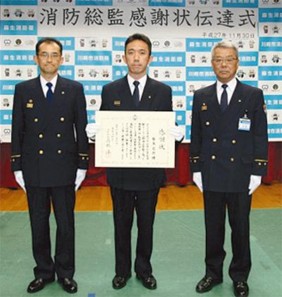 東京消防総監から感謝状