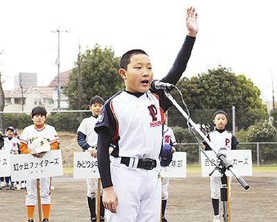 区少年野球が開幕