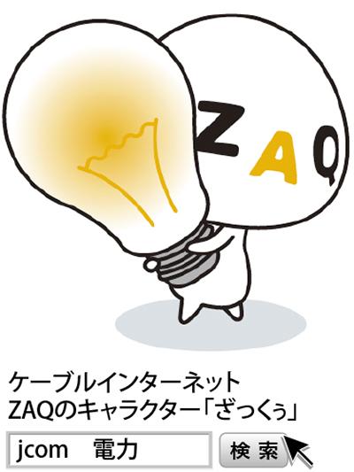 電気+ネット+テレビをまとめて節約J‥COMの電力小売が好評