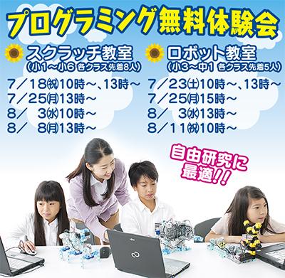 プログラミングを楽しむ夏休みの無料体験教室
