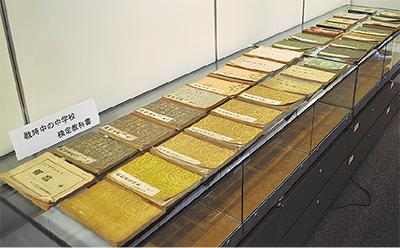 戦中・戦後の教科書展示