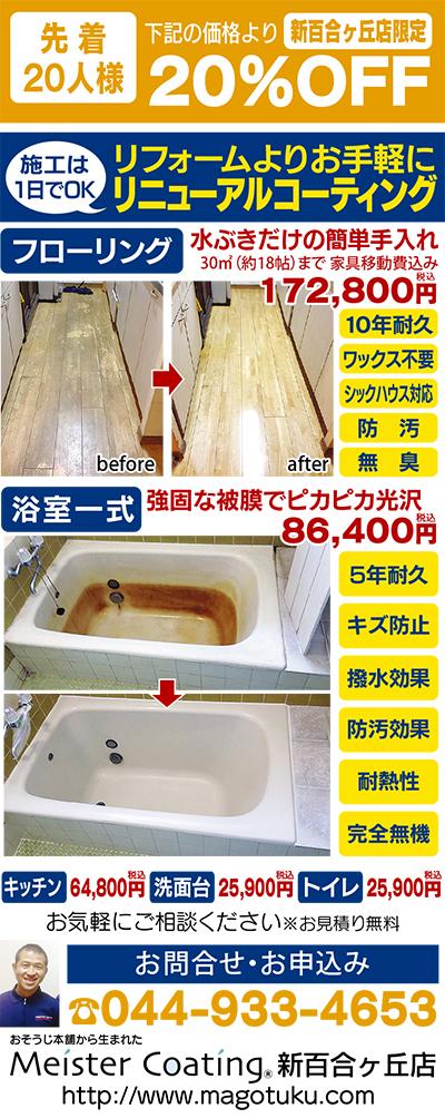 床やお風呂を被膜で新品そっくり仕上げ