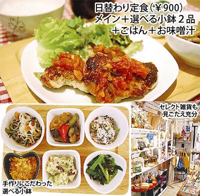 可愛らしいカフェ飯と雑貨の人気店