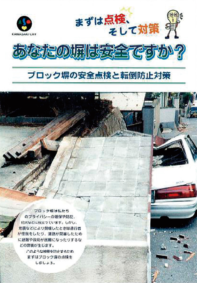 通学路の塀「危険」38カ所