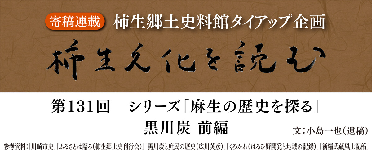 柿生文化を読む