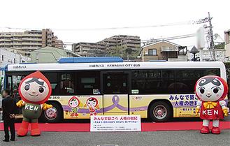人権啓発のラッピングバス