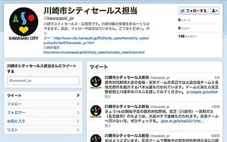 7月11日から「つぶやき」が始まった川崎市シティセールスのツイッターページ