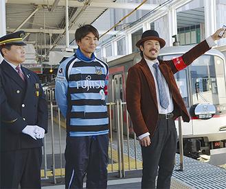 セレモニーを行う常田さん(右から)、伊藤キャプテン、西野駅長