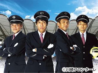 車掌姿の大久保選手、中村選手、稲本選手、小林選手(左から)