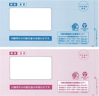 川崎市が発送した給付金申請書の封筒